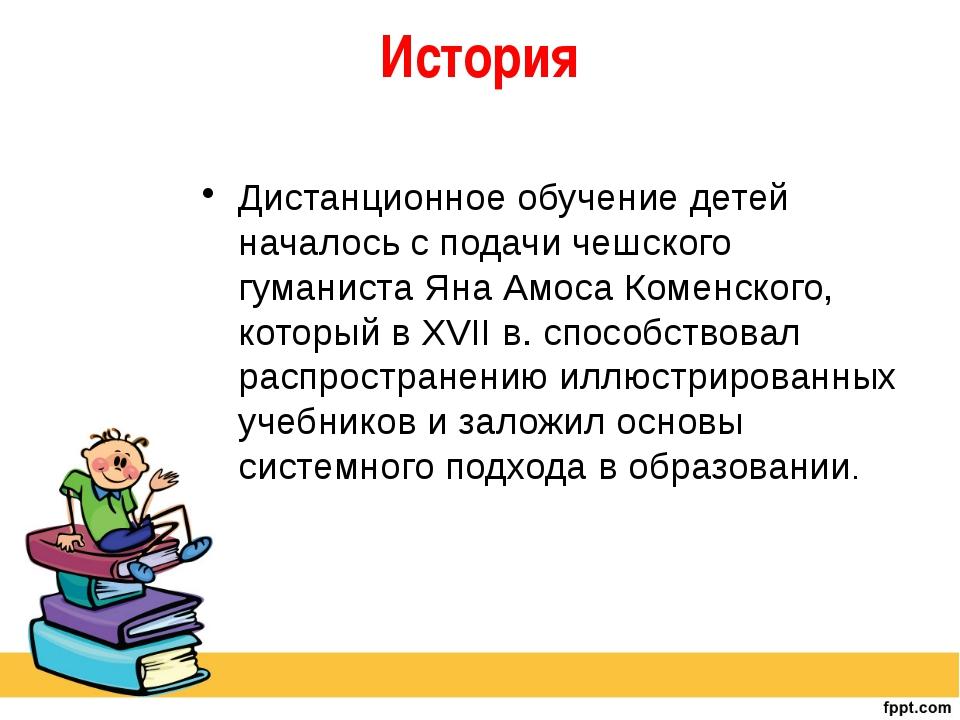 История Дистанционное обучение детей началось с подачи чешского гуманиста Яна...