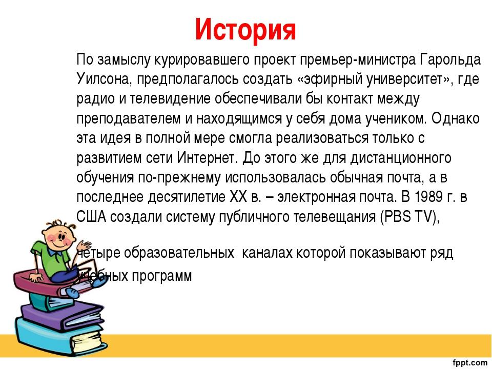 История По замыслу курировавшего проект премьер-министра Гарольда Уилсона, пр...