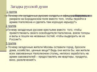 Загадка русской души 1 группа « Почему эти загадочные русские солдаты и офице