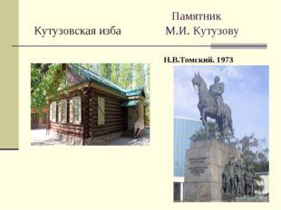 Памятник Кутузовская изба М.И. Кутузову Н.В.Томский. 1973