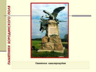 Памятник кавалергардам