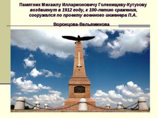 Памятник Михаилу Илларионовичу Голенищеву-Кутузову воздвигнут в 1912 году, к