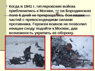 Когда в 1941 г. гитлеровские войска приблизились к Москве, то на Бородинском