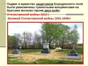 Подвиг и мужество защитников Бородинского поля были увековечены гранитными мо