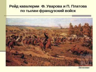 Рейд кавалерииФ. Уварова и П. Платова по тылам французский войск Зелихман