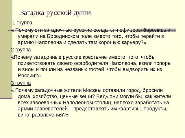 Загадка русской души 1 группа « Почему эти загадочные русские солдаты и офице...