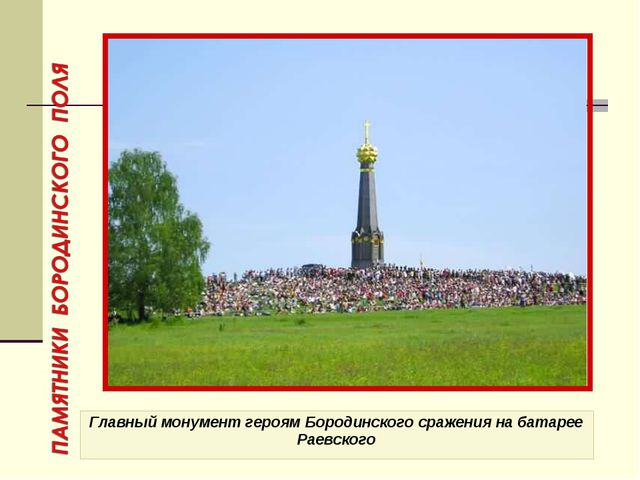 Главный монумент героям Бородинского сражения на батарее Раевского