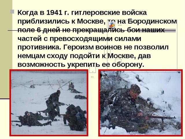 Когда в 1941 г. гитлеровские войска приблизились к Москве, то на Бородинском...