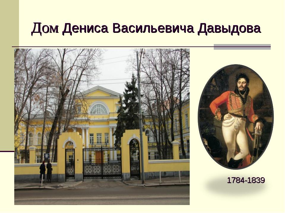 Дом Дениса Васильевича Давыдова 1784-1839