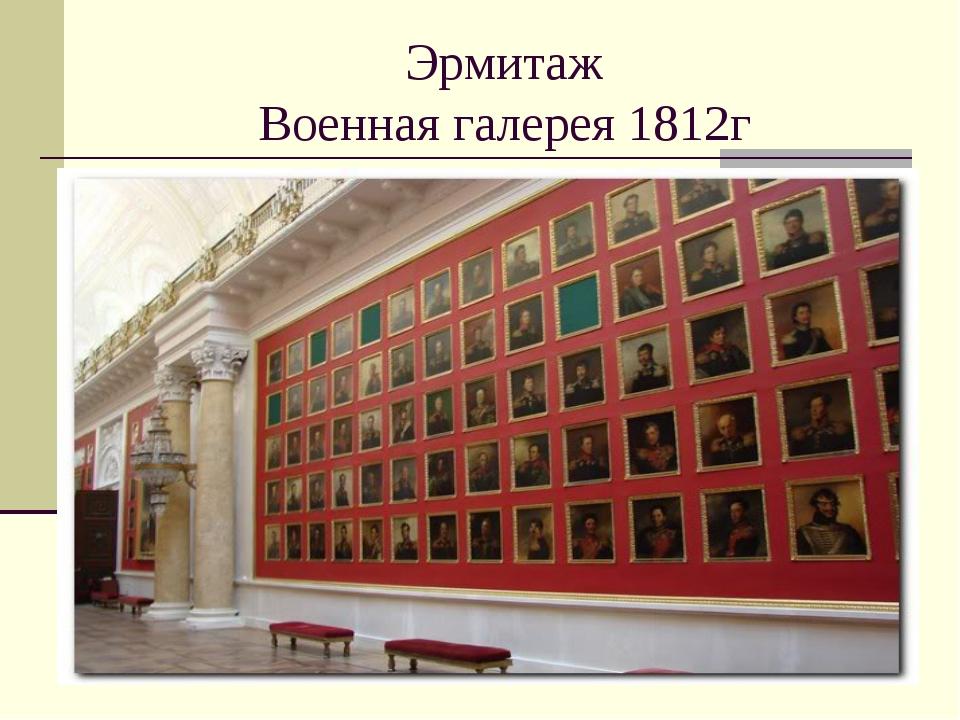 Эрмитаж Военная галерея 1812г