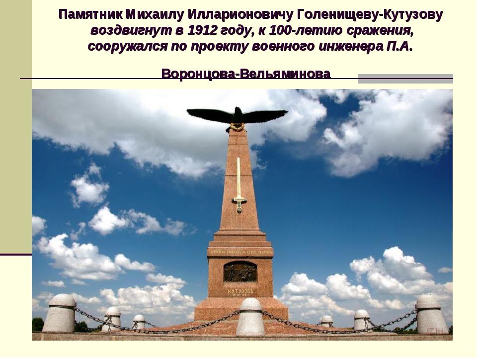 Памятник Михаилу Илларионовичу Голенищеву-Кутузову воздвигнут в 1912 году, к...