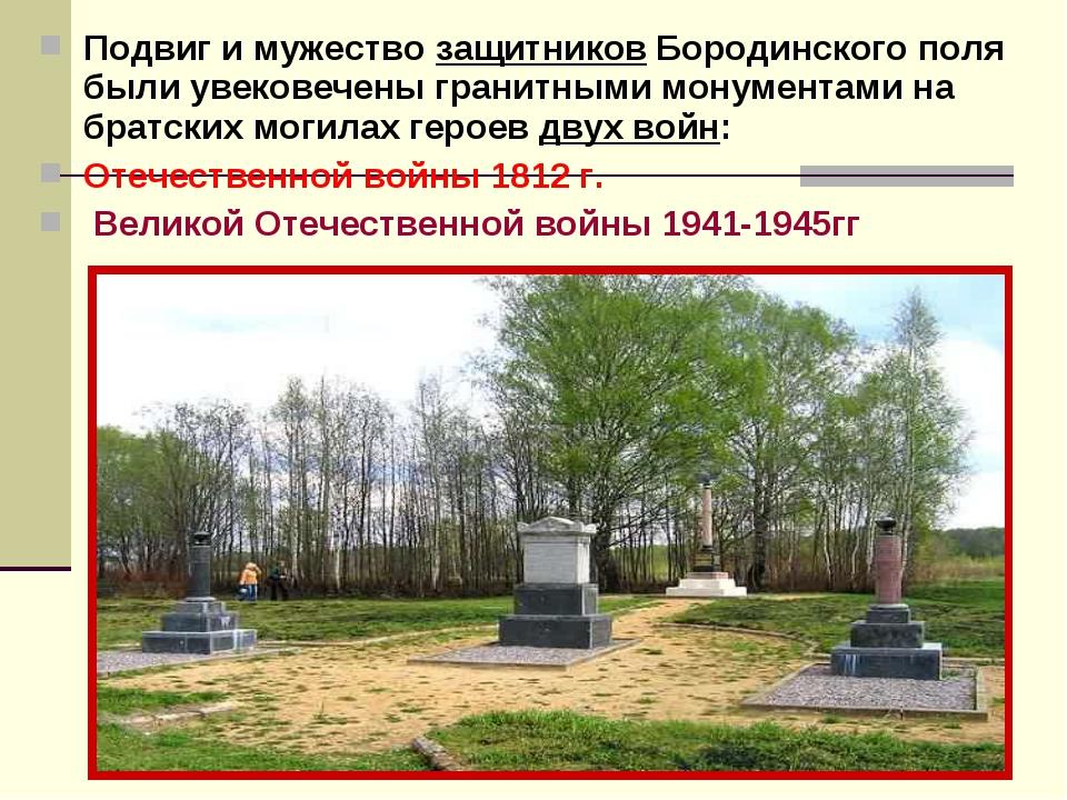 Подвиг и мужество защитников Бородинского поля были увековечены гранитными мо...