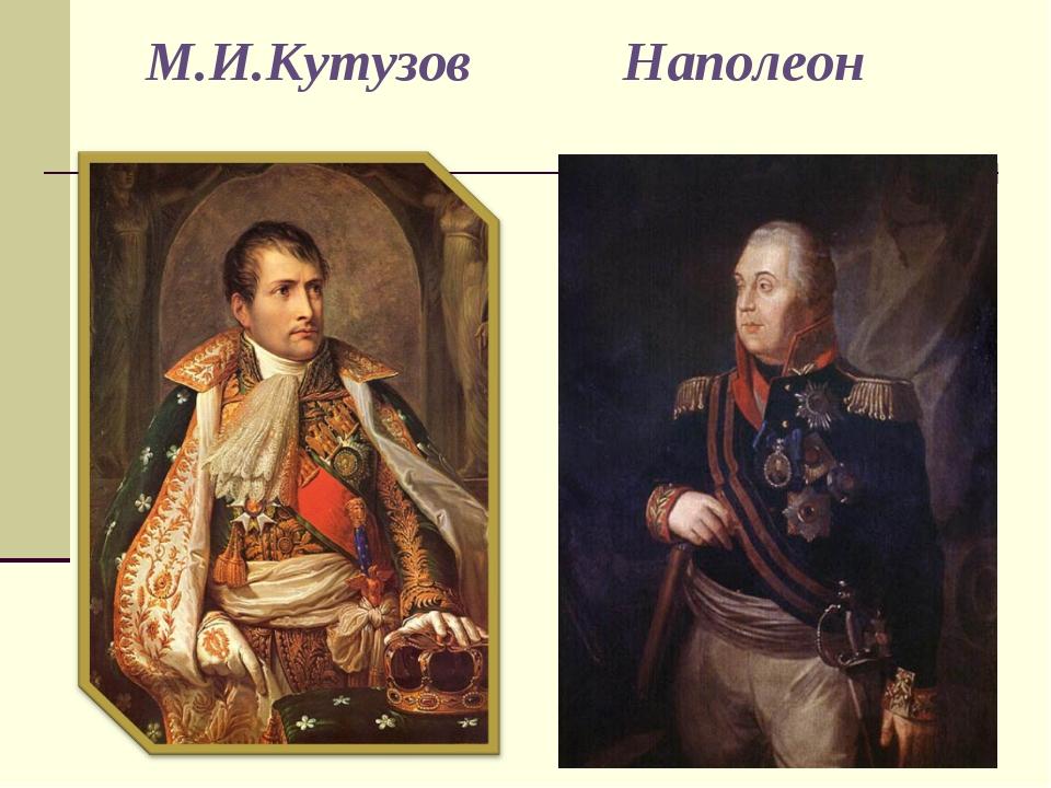 М.И.Кутузов Наполеон