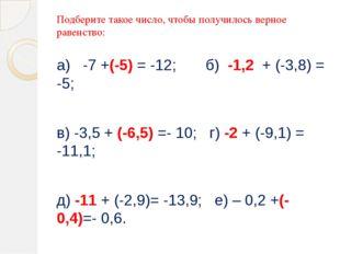 Подберите такое число, чтобы получилось верное равенство: а) -7 +(-5) = -12;
