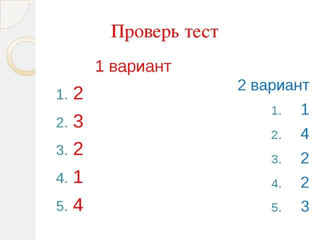Проверь тест 1 вариант 2 3 2 1 4 2 вариант 1 4 2 2 3