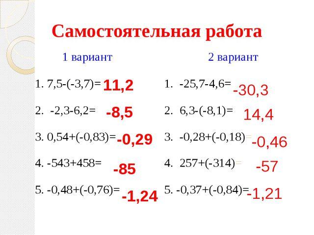 Самостоятельная работа 11,2 -8,5 -0,29 -85 -1,24 -30,3 14,4 -0,46 -57 -1,21 1...