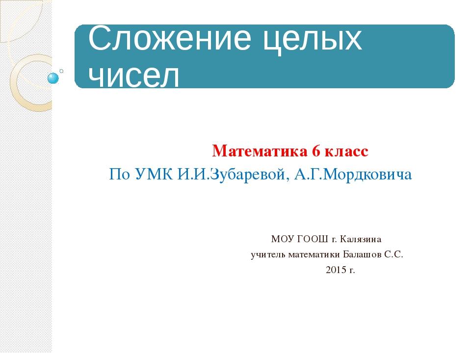 Математика 6 класс По УМК И.И.Зубаревой, А.Г.Мордковича МОУ ГООШ г. Калязина...