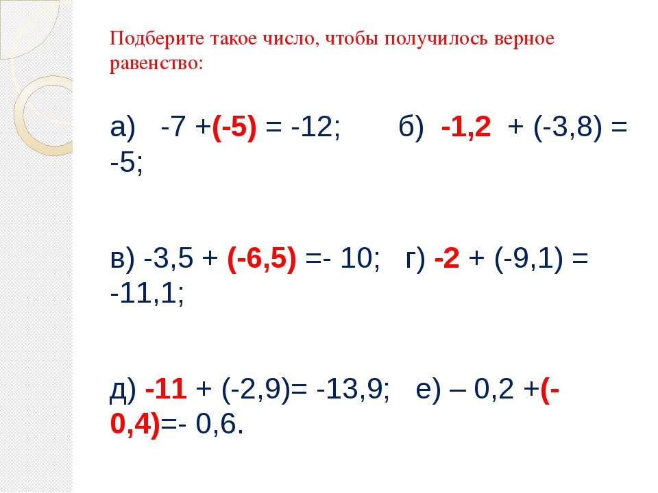Подберите такое число, чтобы получилось верное равенство: а) -7 +(-5) = -12;...