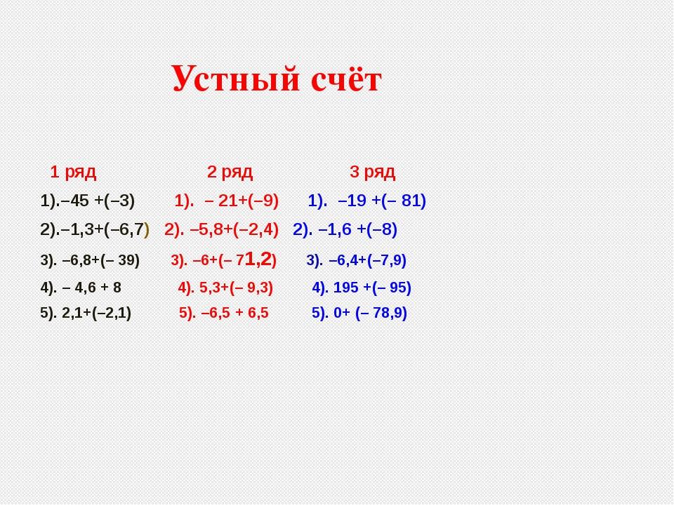Устный счёт 1 ряд 2 ряд 3 ряд 1).–45 +(–3) 1). – 21+(–9) 1). –19 +(– 81) 2)....