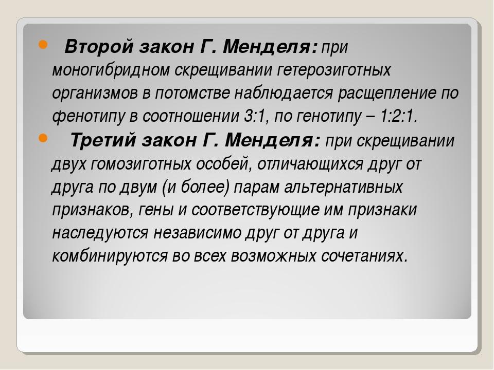 Второй закон Г. Менделя: при моногибридном скрещивании гетерозиготных органи...