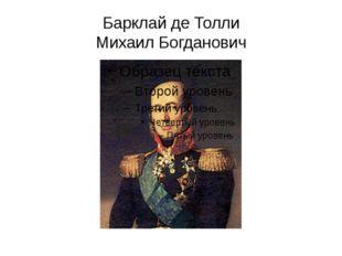 Барклай де Толли Михаил Богданович