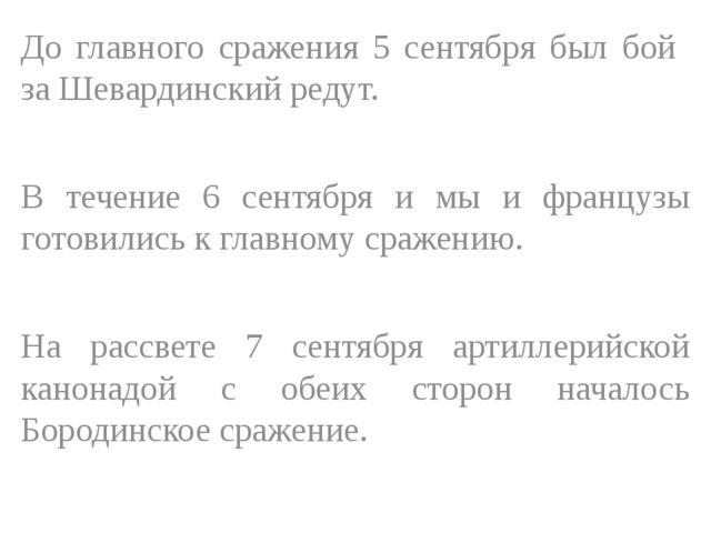 До главного сражения 5 сентября был бой за Шевардинский редут. В течение 6 се...