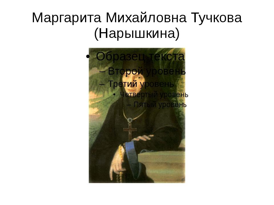 Маргарита Михайловна Тучкова (Нарышкина)