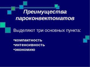 Преимущества пароконвектоматов Выделяют три основных пункта: компактность инт