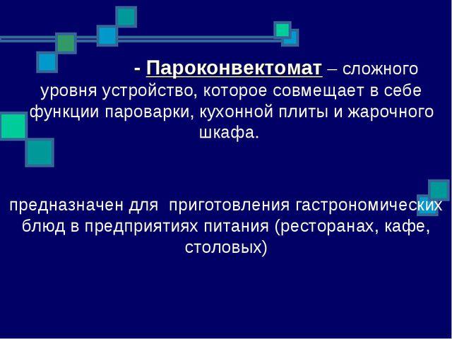 - Пароконвектомат – сложного уровня устройство, которое совмещает в себе фун...
