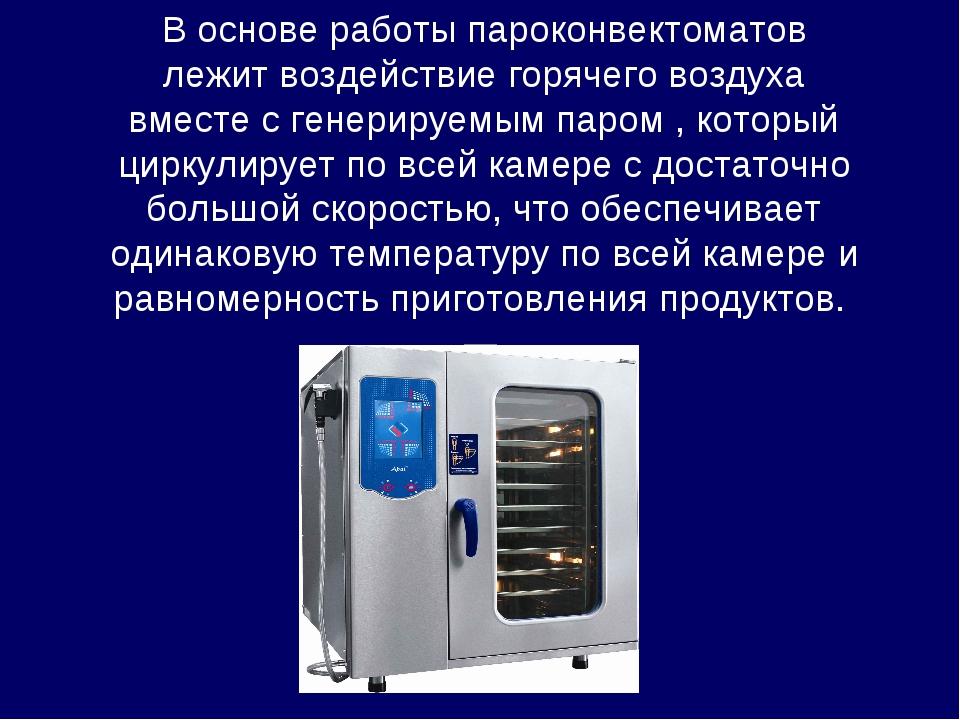 В основе работы пароконвектоматов лежит воздействие горячего воздуха вместе с...