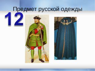 Предмет русской одежды
