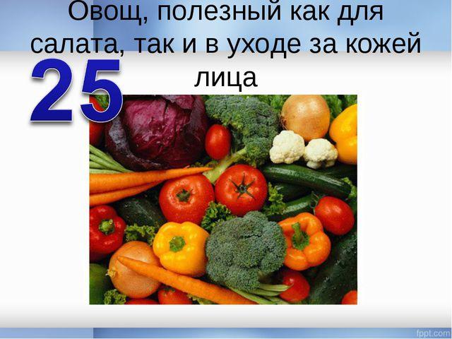 Овощ, полезный как для салата, так и в уходе за кожей лица