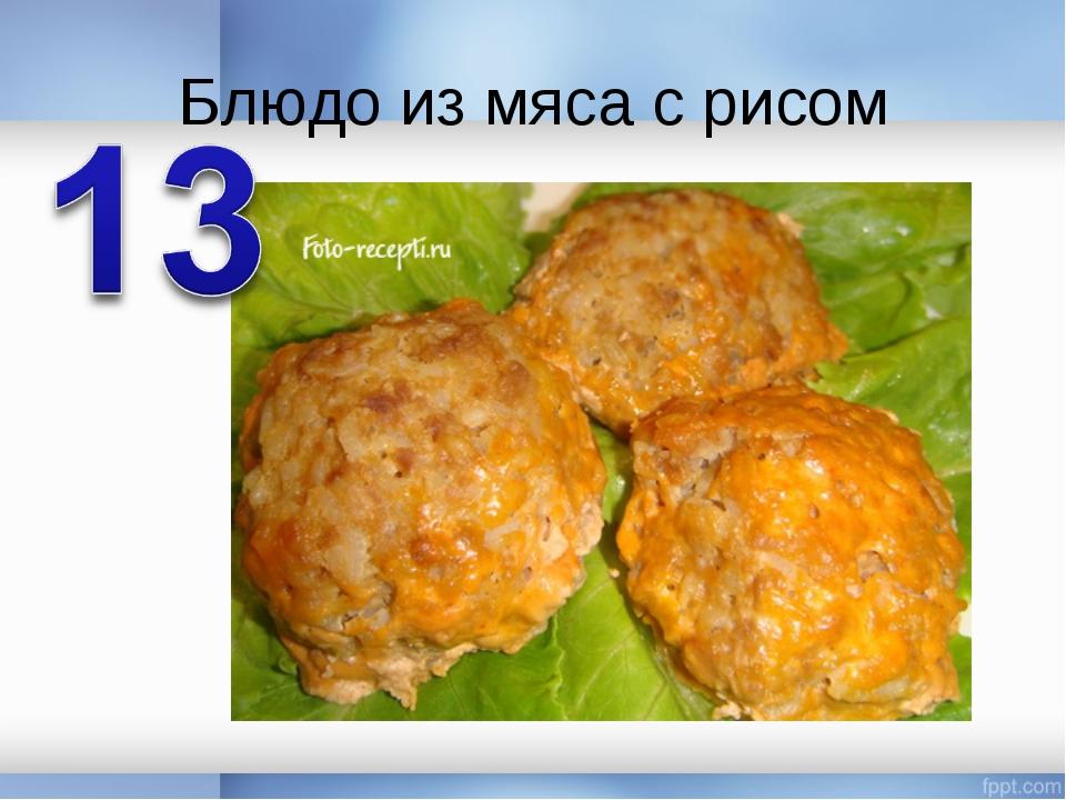 Блюдо из мяса с рисом