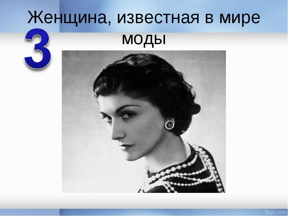Женщина, известная в мире моды