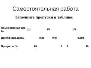 Самостоятельная работа Заполните пропуски в таблице:  Обыкновеннаядробь1/
