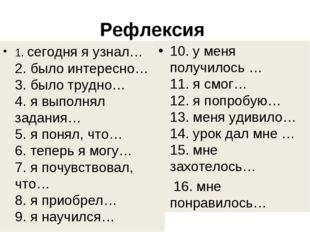 Рефлексия 1. сегодня я узнал… 2. было интересно… 3. было трудно… 4. я выполня