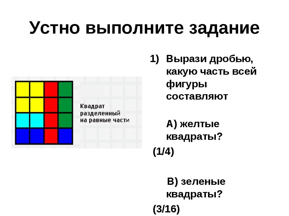 Устно выполните задание Вырази дробью, какую часть всей фигуры составляют А)...