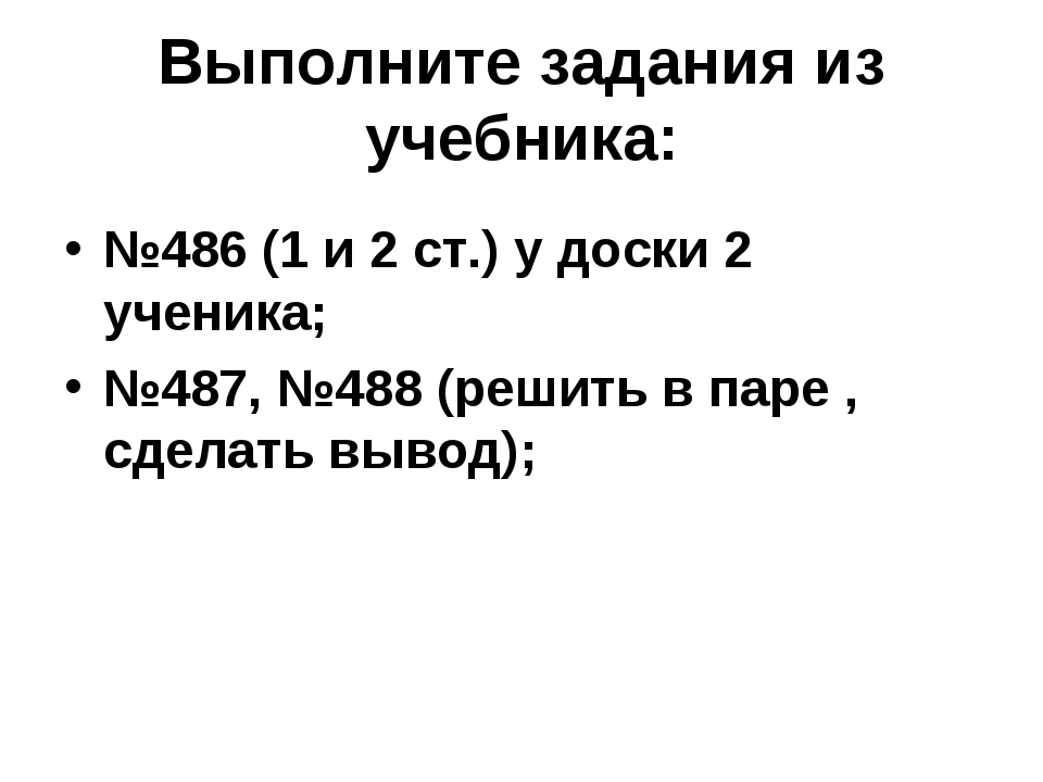 Выполните задания из учебника: №486 (1 и 2 ст.) у доски 2 ученика; №487, №488...