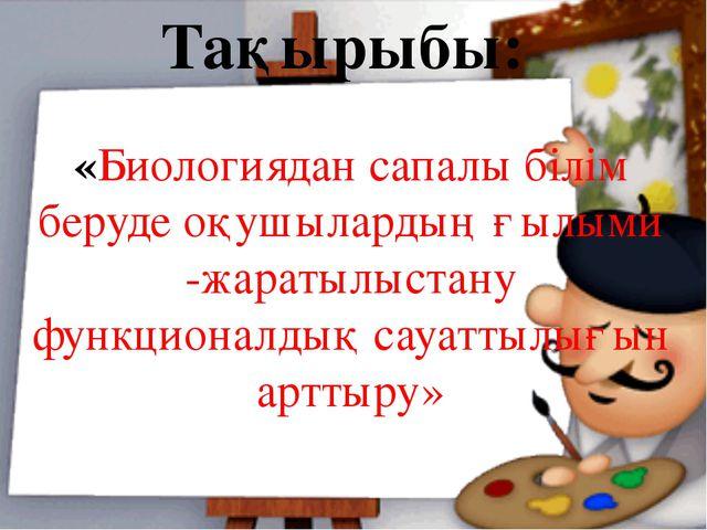 Мақсаты:жалпы білім беретін мектептерде Қазақстан Республикасының зияткерлік...