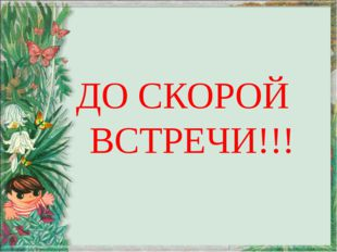 ДО СКОРОЙ ВСТРЕЧИ!!!