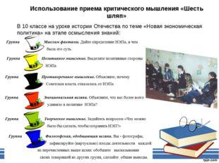 Использование приема критического мышления «Шесть шляп» В 10 классе на уроке