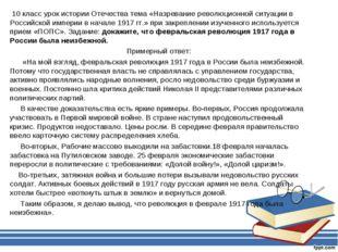 10 класс урок истории Отечества тема «Назревание революционной ситуации в Ро