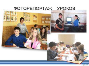 ФОТОРЕПОРТАЖ УРОКОВ
