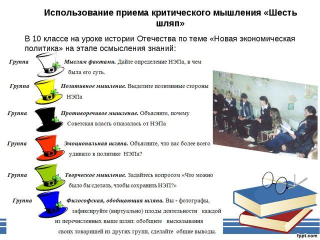 Использование приема критического мышления «Шесть шляп» В 10 классе на уроке...