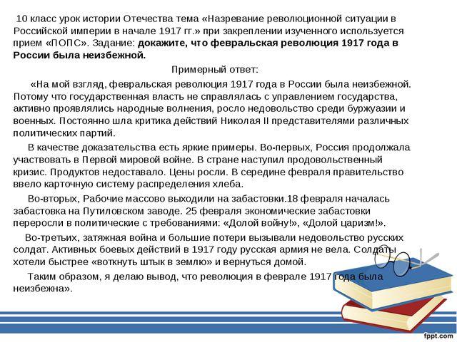 10 класс урок истории Отечества тема «Назревание революционной ситуации в Ро...
