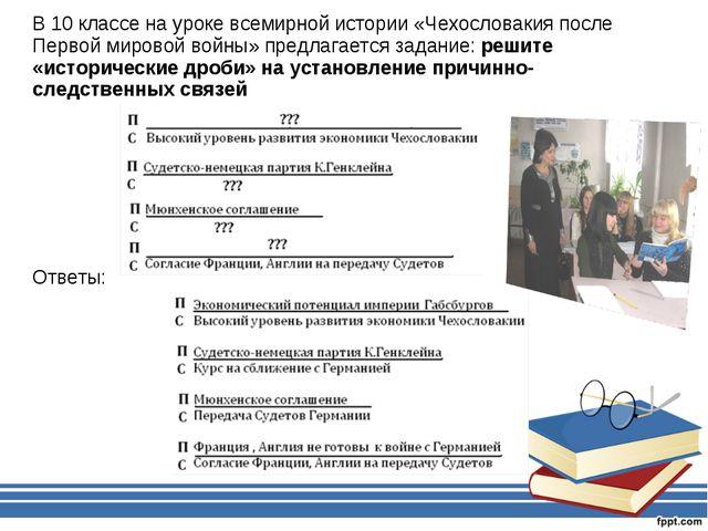 В 10 классе на уроке всемирной истории «Чехословакия после Первой мировой вой...