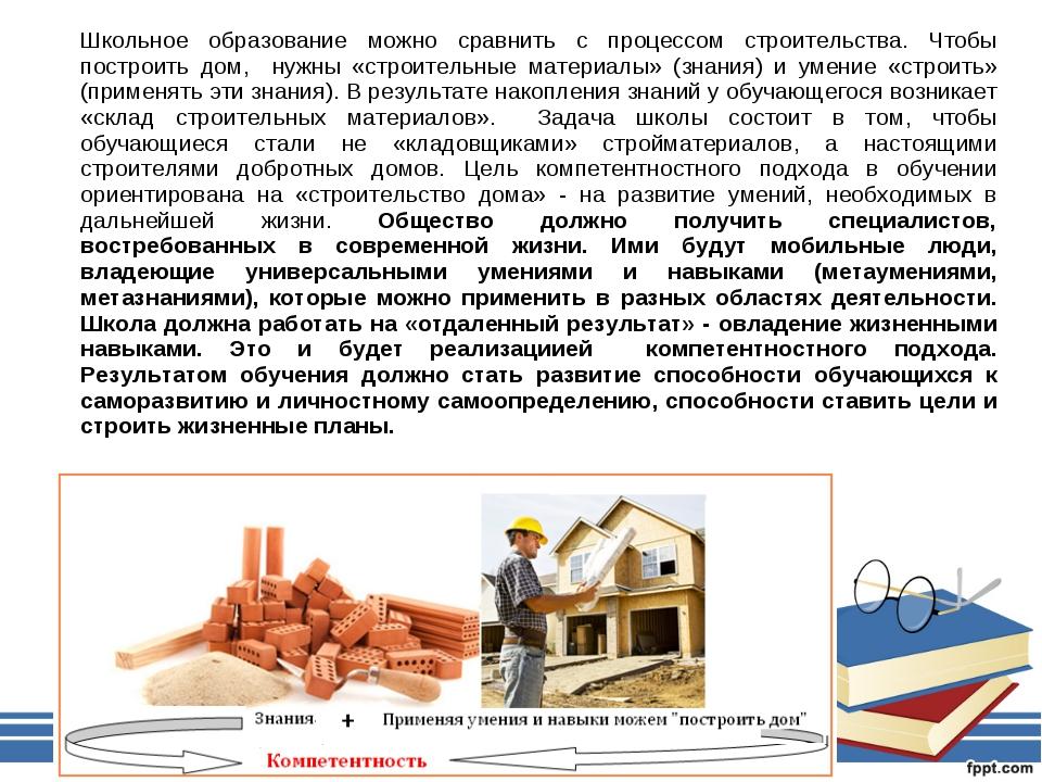 Школьное образование можно сравнить с процессом строительства. Чтобы построит...