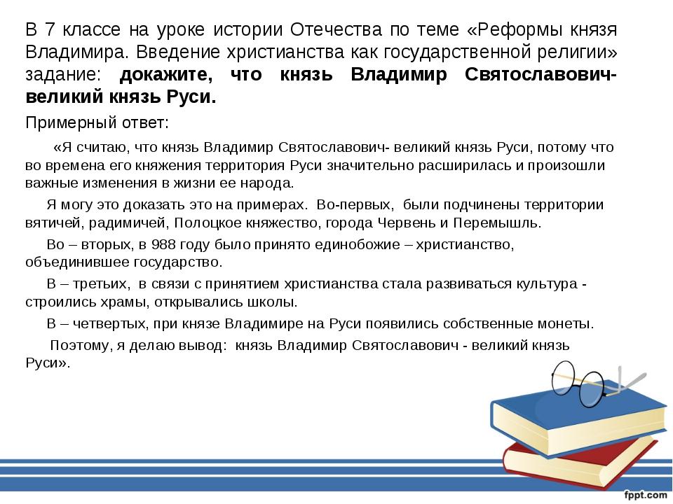 В 7 классе на уроке истории Отечества по теме «Реформы князя Владимира. Введе...