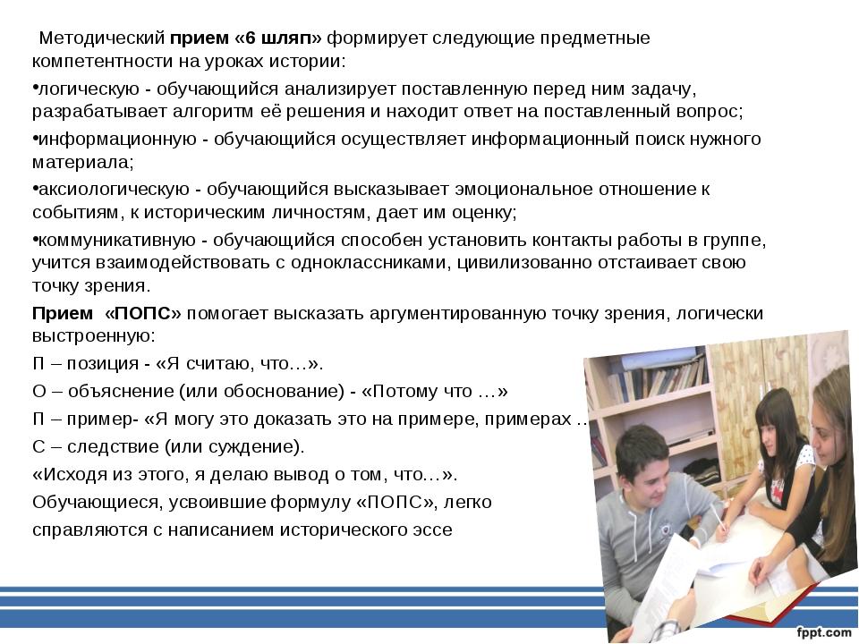 Методический прием «6 шляп» формирует следующие предметные компетентности на...