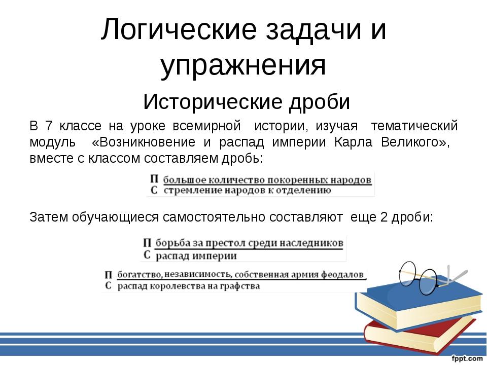 Логические задачи и упражнения Исторические дроби В 7 классе на уроке всемирн...